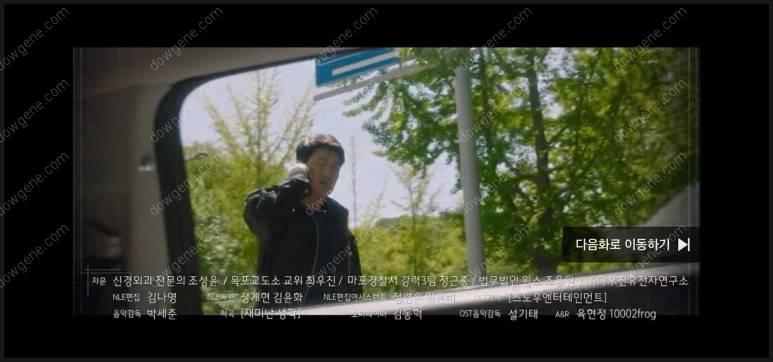 18회 마우스(주)다우진유전자연구소 유전자검사 자문(사진&내용 출처: tvN 마우스