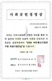 Citi-KOSBI 제1회 여성기업인상 사회공헌 경영상 수상