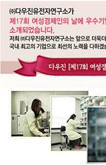 여성경제인의 날 우수기업 선정