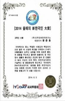 2014 '올해의 新한국인 大賞' 수상