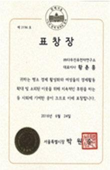 2016 서울특별시장 표창 수상