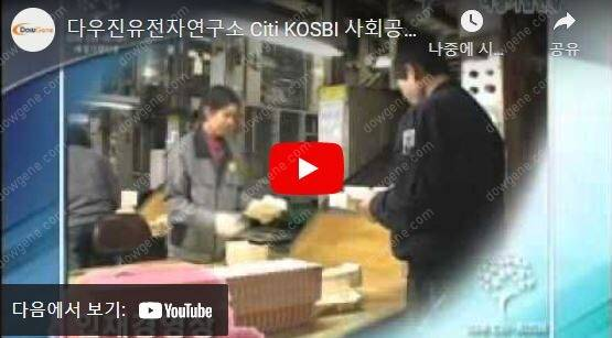 제1회 Citi KOSBI 사회공헌경영상 수상