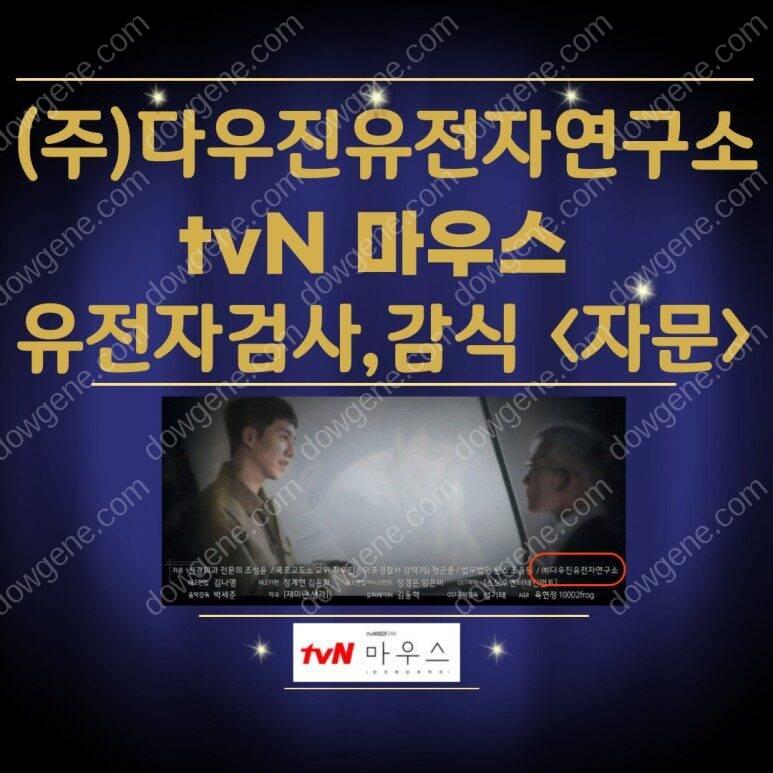 다우진유전자연구소가 tvN 드라마 마우스 유전자 검사 자문도왔습니다