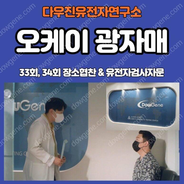 친자확인 유전자검사 촬영 협찬한 다우진유전자연구소 KBS 드라마 오케이광자매 방영