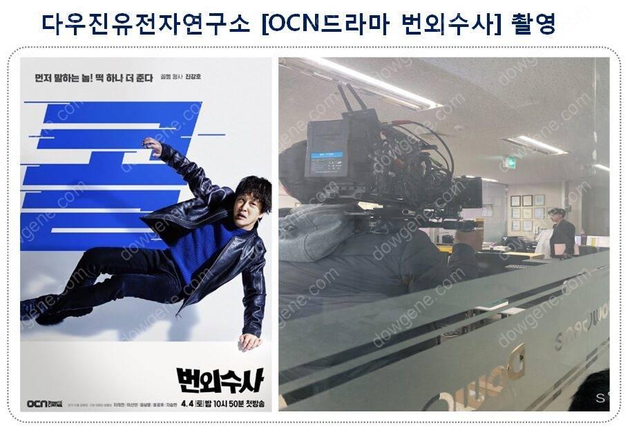 OCN 방영 드라마 [번외수사] 촬영