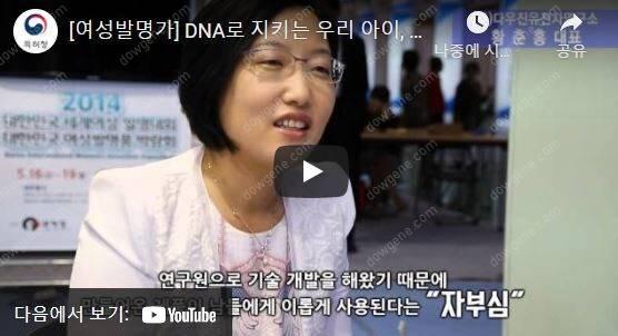 [특허청] 다우진유전자연구소 황춘홍 대표 보도