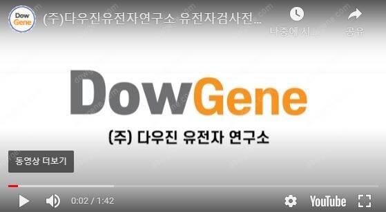 (주)다우진유전자연구소 소개 영상