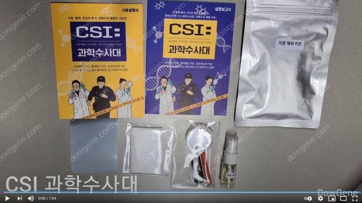 (주)다우진유전자연구소 CSI 과학수사대 지문채취 동영상