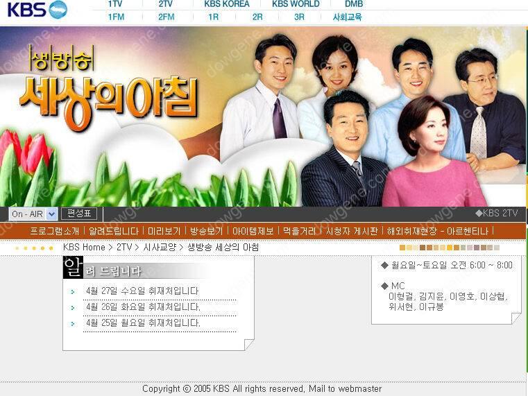 """다우진 """" KBS 2TV 생방송 세상의 아침"""" 에 방송"""