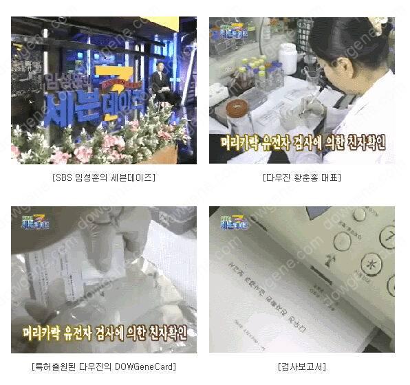 """""""SBS 임성훈의 세븐데이즈의 친자확인 검사 수행"""""""