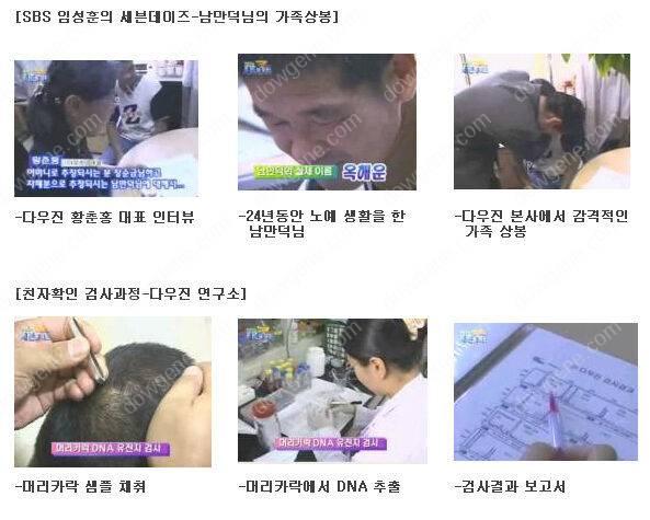 """다우진 """"SBS 임성훈의 세븐데이즈"""" 방송 – 남만덕씨 가족상봉"""
