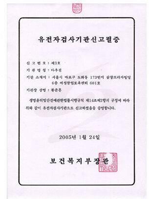 다우진 보건복지부 유전자검사기관 신고필증 취득