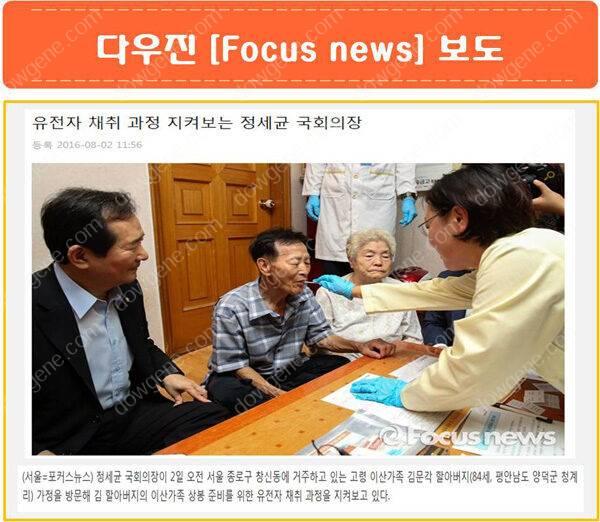 다우진[Focus news]보도