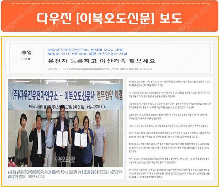 다우진[이북오도신문] 보도