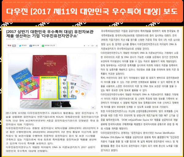 다우진[대한민국 우수특허 대상 수상] 보도