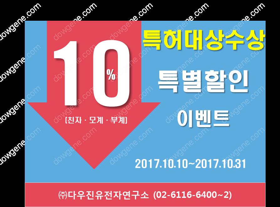 특별할인행사<대한민국우수특허대상>수상기념