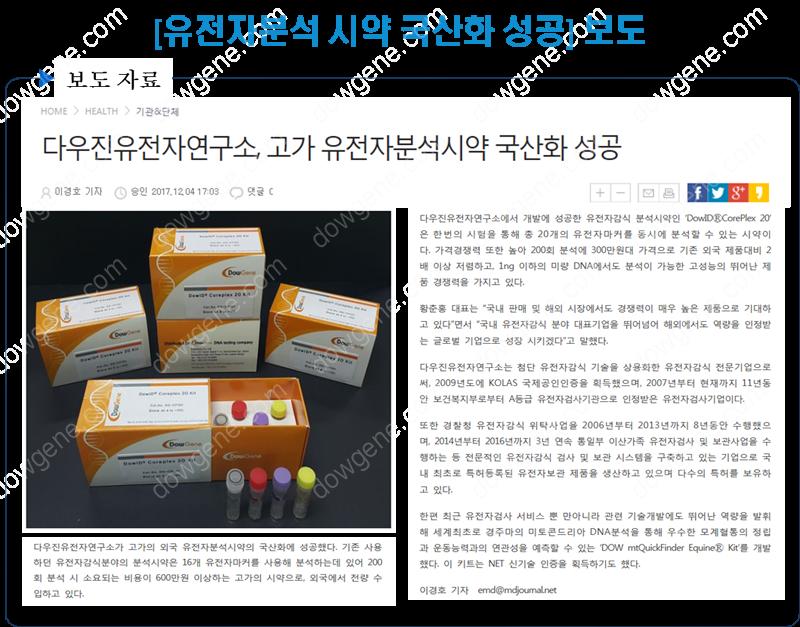 [유전자분석 시약 국산화 성공] 보도