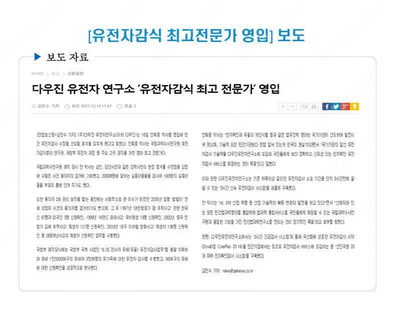 [유전자감식 최고 전문가 영입] 보도