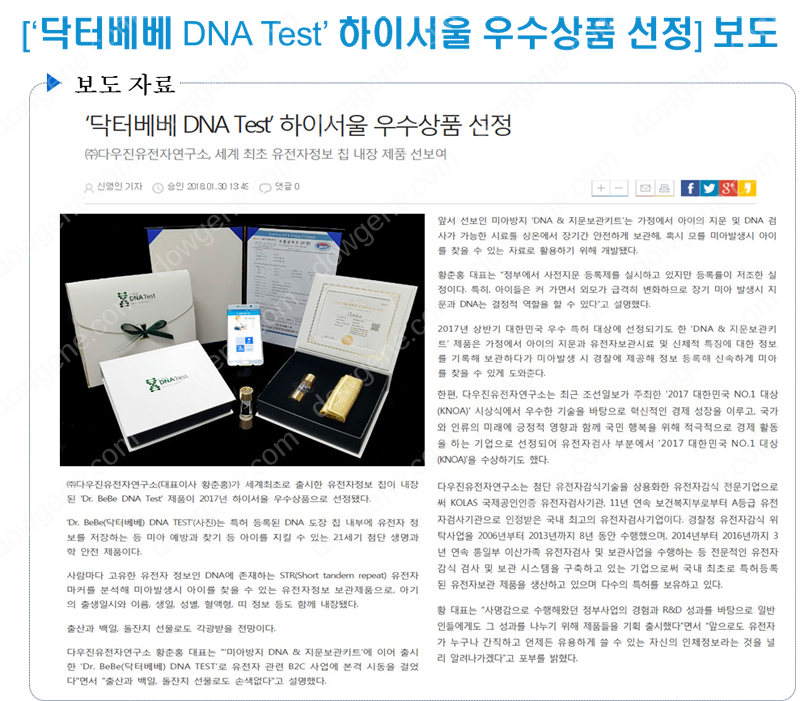 [닥터베베 DNA Test 하이서울 우수상품 선정] 보도