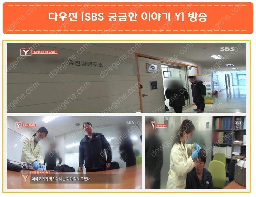 다우진 [SBS 궁금한이야기 Y] 방송
