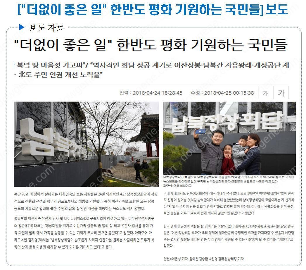 다우진유전자연구소 [세계일보 보도]