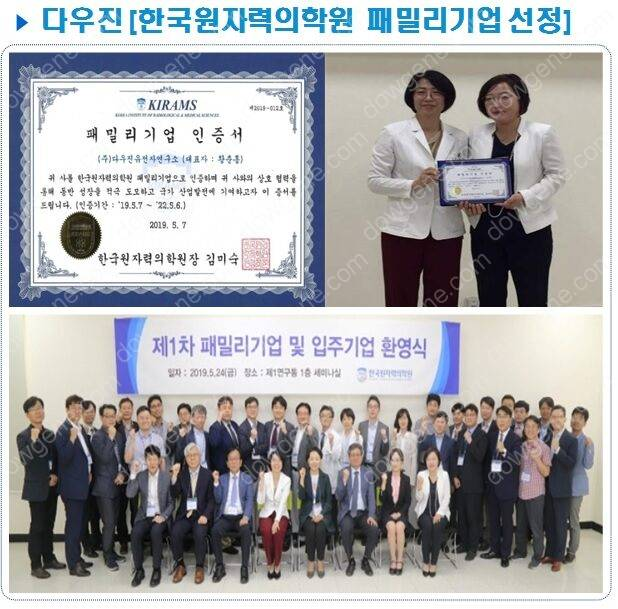다우진유전자연구소 [한국원자력의학원 패밀리기업 선정]