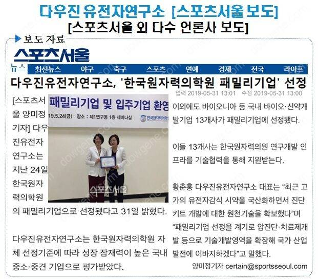 다우진유전자연구소 [스포츠서울 보도]