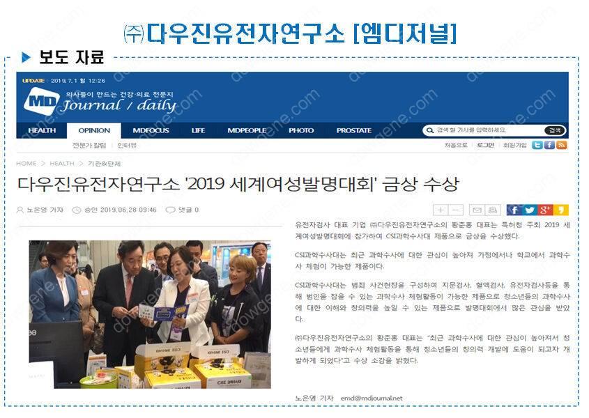 [2019 세계여성 발명대회 금상 수상] 보도