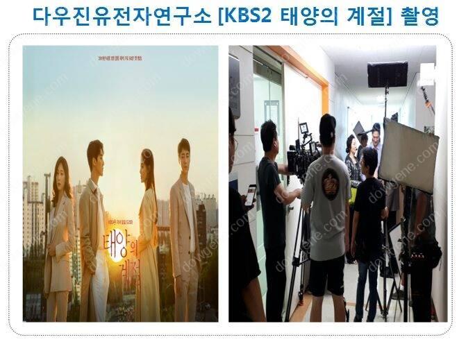 KBS 드라마 [ 태양의 계절] 촬영