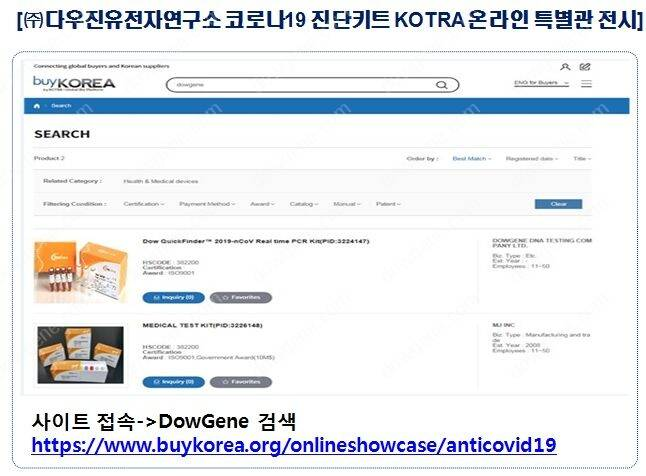 (주)다우진유전자연구소 코로나19 진단키트 KOTRA 온라인 특별관 전시