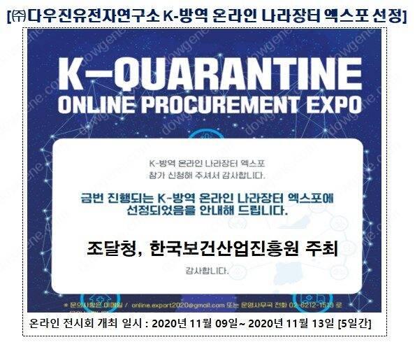 (주)다우진유전자연구소 [K-방역 온라인 나라장터 엑스포 선정]