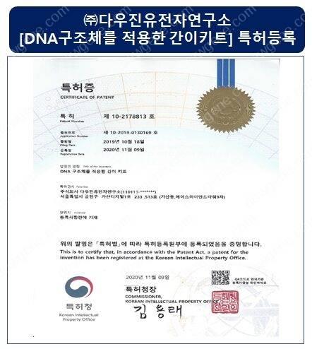[DNA 구조체 신속진단 키트 특허등록]