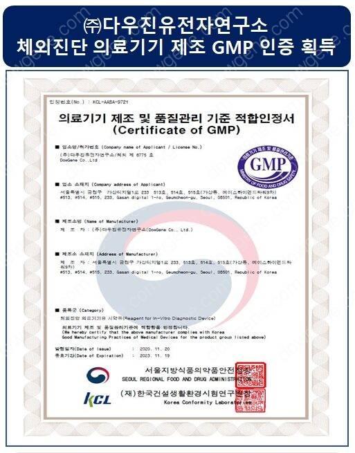 [체외진단 의료기기 제조 GMP 인증획득]