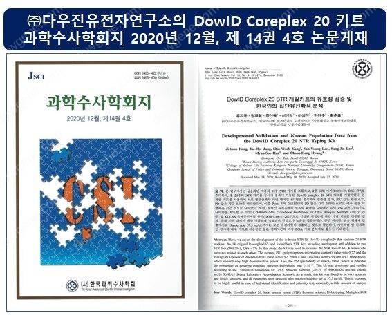 DowID Coreplex20 과학수사학회지 논문게재