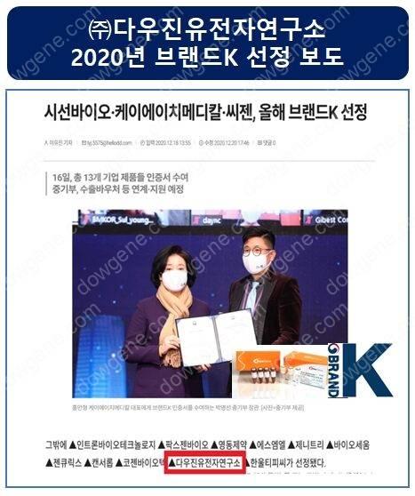 (주)다우진유전자연구소 브랜드K선정 보도