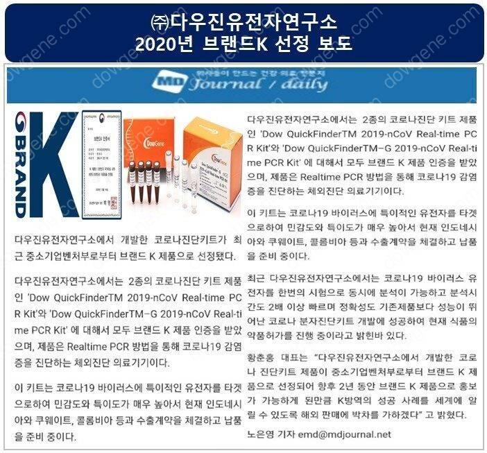 (주)다우진유전자연구소 브랜드K 선정 보도