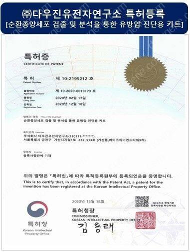 순환종양세포 검출 및 분석을 통한 유방암 진단용 키트 특허 등록