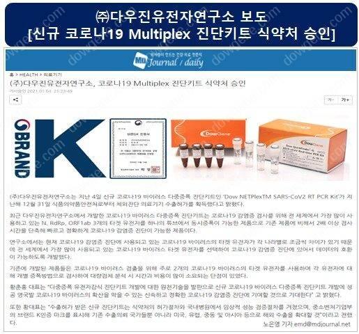 신규 코로나19 진단키트 식약처승인 보도