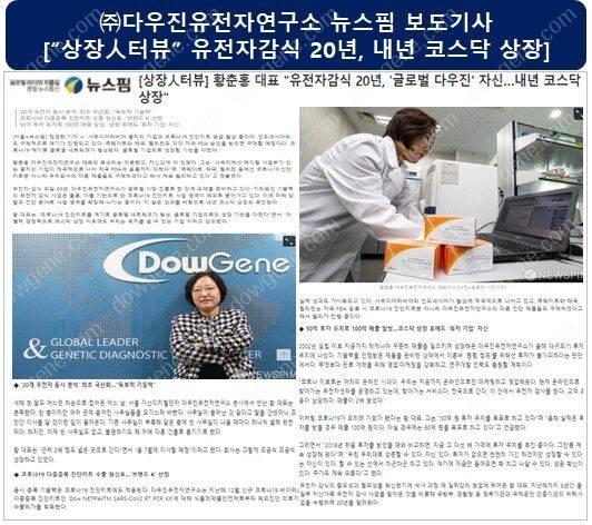 """[뉴스핌 보도] """"상장人터뷰"""" 유전자감식 20년, 내년 코스닥 상장"""