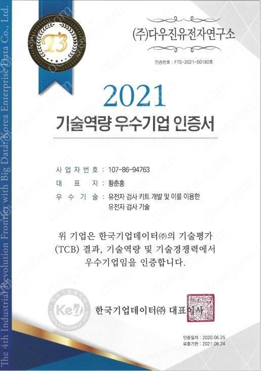 [기술역량 우수기업 인증] 선정