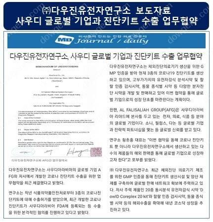 다우진 [사우디 글로벌 기업과 진단키트 수출 업무협약] 보도기사