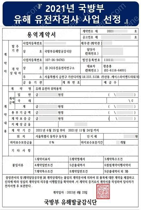 다우진 [2021년 국방부 유해 유전자검사 사업] 선정