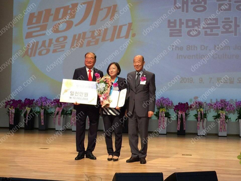 (주)다우진유전자연구소 황춘홍 대표 제8회 大平 남종현 발명문화상 대상 수상