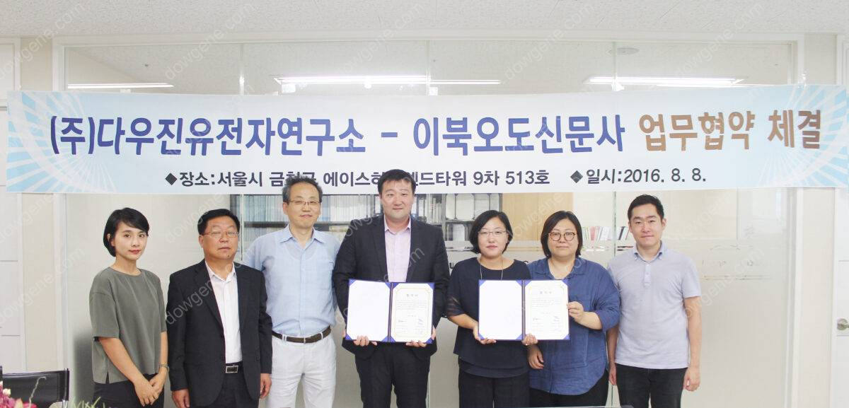 이북오도신문 협약 체결