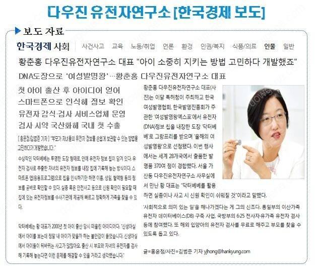 다우진유전자연구소 [한국경제 보도]
